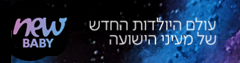 ניו בייבי - מועדון יולדות מעיני הישועה