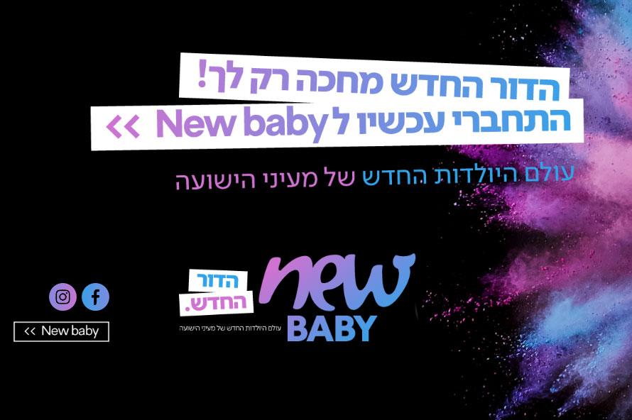 מועדון יולדות newbaby