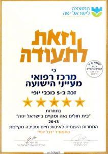 פרס בית חולים נאה - המועצה לישראל יפה
