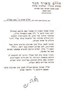 """מכתב האדמו""""ר מויזניץ"""