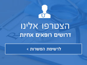 דרושים רופאים אחיות