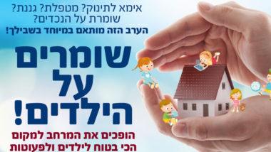כנס בטיחות תינוקות וילדים - שומרים על הילדים!