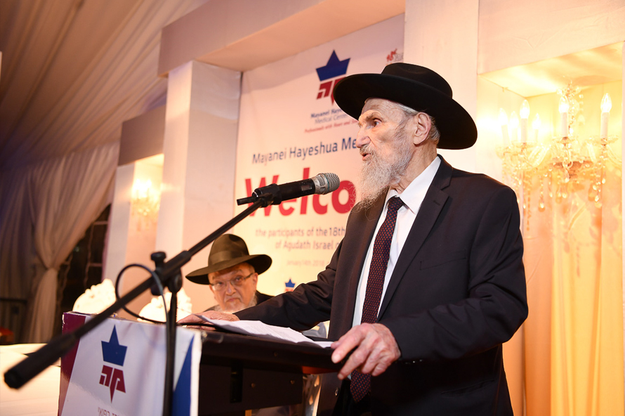"""מעמד פתיחת ירחי כלה אגודת ישראל ארה""""ב"""