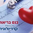 כנס בריאות קרדיולוגיה