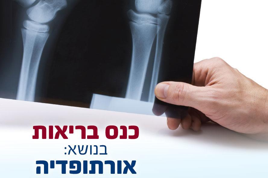 אורתופדיה - החלפת מפרקים - כנס בריאות