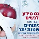 כנס בריאות ניתוחים בריאטריים