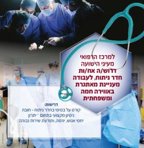 דרוש אח/ת מוסמך/ת לחדר ניתוח