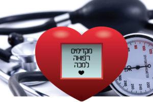 כנס בריאות - בנושא לחץ דם