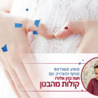 כנס הריון ולידה - היכל התרבות אריאל | חנה כהן אלורו