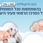 כנס הריון ולידה מקוון