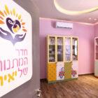 חדר מתנות ייעודי במחלקת ילדים
